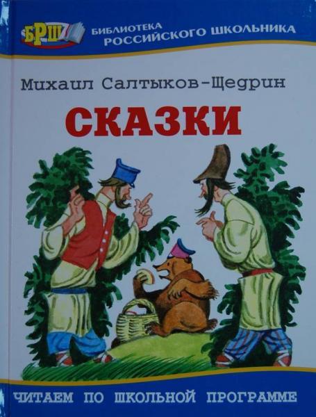 Rosyjska bajka 1